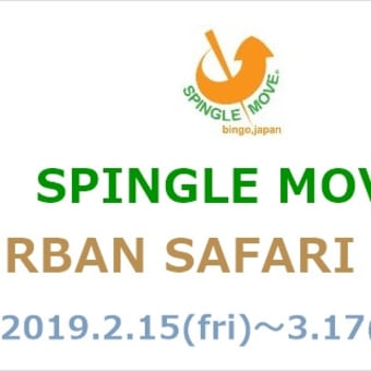 【SPINGLE MOVE】URBAN SAFARI FAIR開催中!!