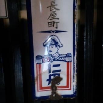 仁丹看板in老松