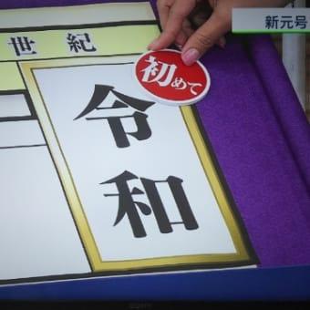 令和は日本伝統