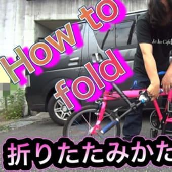 動画 DAHON HORIZE how to fold / ダホン・ホライズ折りたたみ方&カスタム