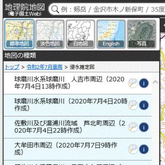 色塗り2020年7月の豪雨の国土地理院地図。熊本県球磨川流域や、福岡県大牟田市など。浸水範囲を、浸水深さごとの濃淡の階段彩色 色塗り。