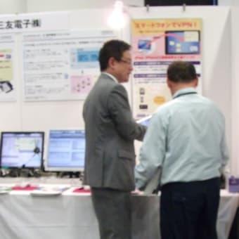 情報通信フェア2014 に出展いたしました