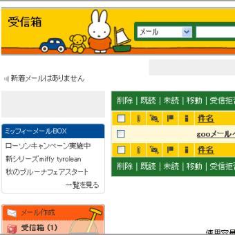 gooトップページと連動した「ミッフィーとおもちゃ 版」デザイン変更機能の提供について