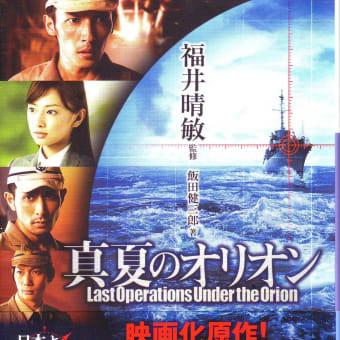 夏だから・・・戦争映画3
