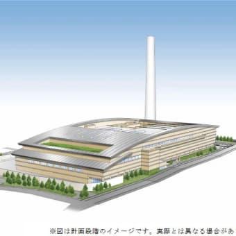 23区清掃一部事務組合 江戸川清掃工場建替事業環境影響評価について