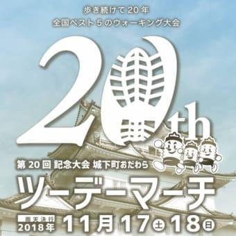 20回目の節目となる「城下町おだわらツーデーマーチ」が今年も開催! 小田原早川漁村