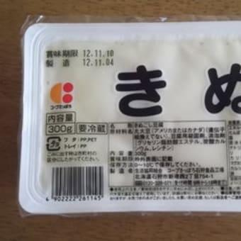 COOP きぬ豆腐
