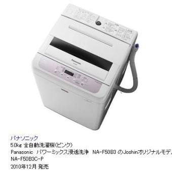 洗濯機を購入(センカンドハウス用)