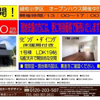 緑町小学区で新築戸建のオープンハウス開催!!