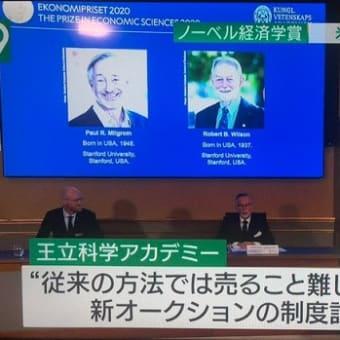 今年のノーベル経済学賞、電波の周波数オークションを作った人が受賞w 日本のマスコミに激震