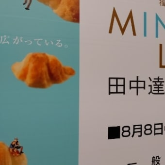 良かった!!MINIATURE LIFE展♪