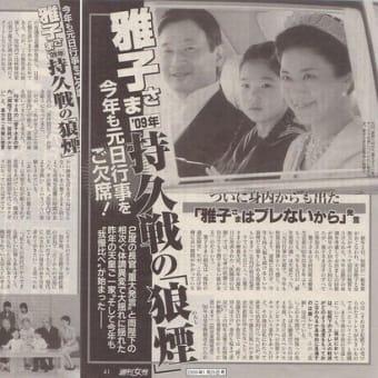 日本一運のいい女ー雅子皇后の肖像75