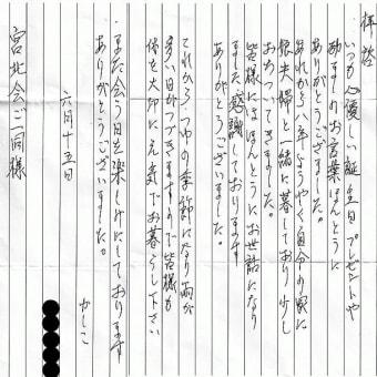 お礼のお手紙をいただきました