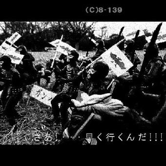 【8-139総統率いるxxx 黒の軍団っ★】