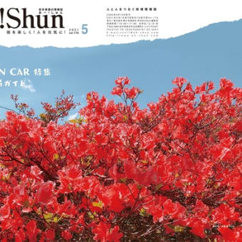 月刊Oh!shun5月号発行♧