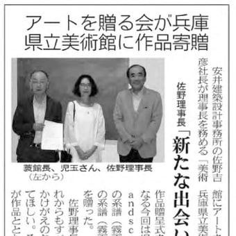 兵庫県立美術館での贈呈式の記事が掲載されました。(建設通信新聞)