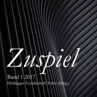 ハイデガー研究会編オンラインジャーナル『Zuspiel(ツーシュピール)』第1号(2017年)刊行