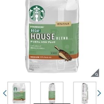 コストコ オンラインで購入したスターバックスのディカフェがおいしいので・・・、断カフェインをやってみようかな。