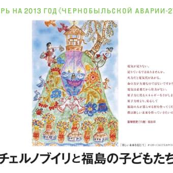 「2013年チェルノブイリ救援カレンダー ~チェルノブイリと福島の子どもたち~」  完成しました!