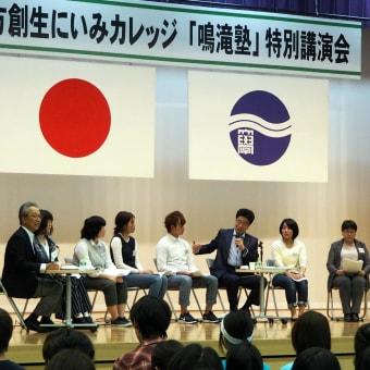 第5回鳴滝塾・特別講演会