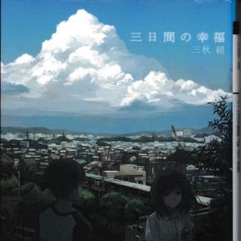 小説「三日間の幸福」