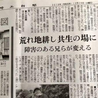 埼玉新聞 に見沼田んぼ福祉農園のルポが