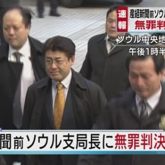 産経新聞の加藤氏の無罪判決が確定したとしても