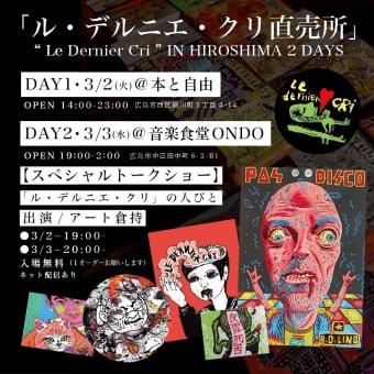 3/2(火)〜3/3(水)「ル・デルニエ・クリ直売所 <HIROSHIMA 2 DAYS>」