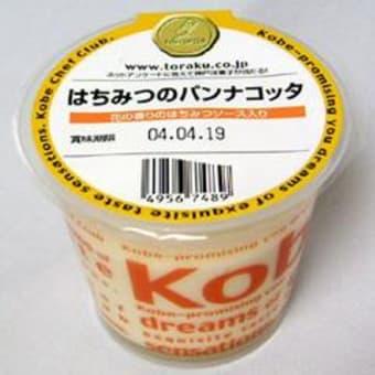 はちみつ風味のパンナコッタ Kobe Chef Club