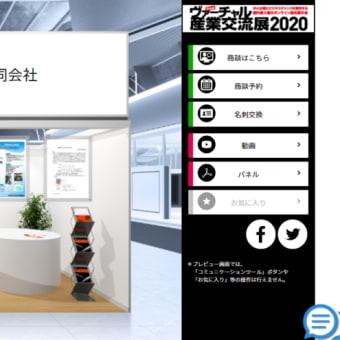 ヴァーチャル産業交流展2020  オンライン出展してます