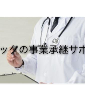 【病院・クリニックの事業承継】