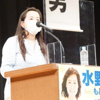 【東京16区】水野もとこ「自民党男性現職の背中が見えてきた」枝野代表「私は自民党総裁選の4人より若い」旧国民・旧みんな・旧民主を包摂