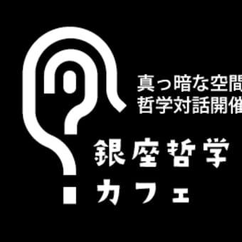 「銀座哲学カフェVol.3」暗闇で哲学対話