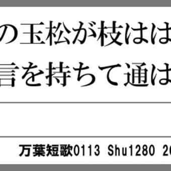 万葉短歌0113 み吉野の0097