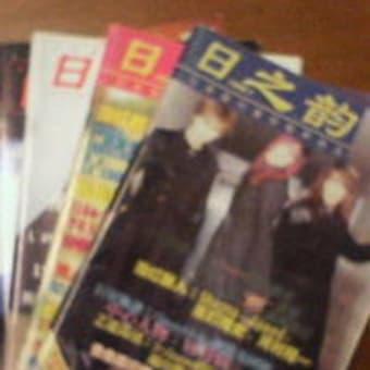 ざつだん <10年くらい前の、中国の雑誌>