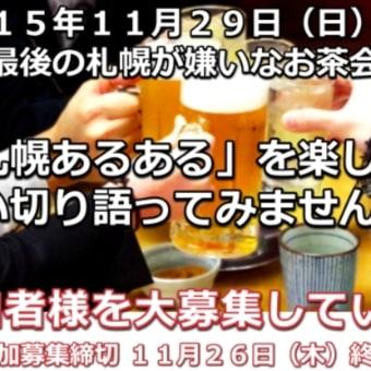 【記事固定】札幌が嫌いなお茶会を11月29日開催いたします!