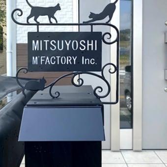 奈良県「株式会社 M'ファクトリー」様のスタンド看板(設置後のお写真)