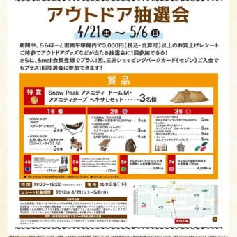 ゴールデンウィークはららぽーと湘南平塚でショッピング! 漁師の浜焼あぶりや ららぽーと湘南平塚店