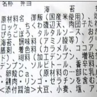 【しっかりして!日本】コンビニ弁当の恐怖!