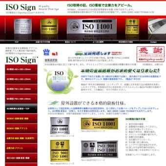 謹賀新年-ISO_Renewal