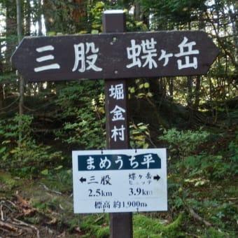 2011/10 蝶ケ岳 登頂。