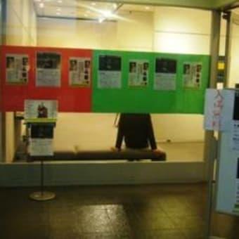 「広河隆一チェルノブイリ写真展」開催中 (文京シビック1F展示室)