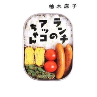 ランチのアッコちゃん/柚木麻子