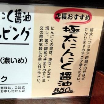 【移転】らーめん てら@札幌市西区 「醤油」