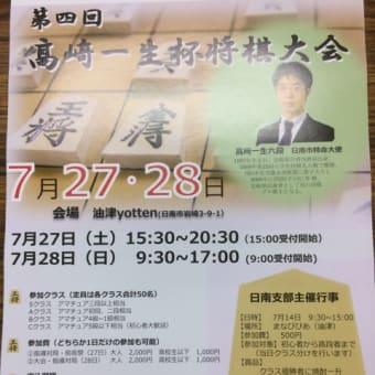 大会のお知らせ 高崎一生杯将棋大会