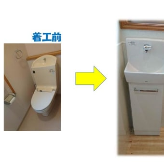 テラスとトイレの改修工事♪