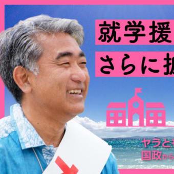 宮本たけしさん、ヤラともひろさん、紫野あすかさん、3人とも絶対に当選だ!!