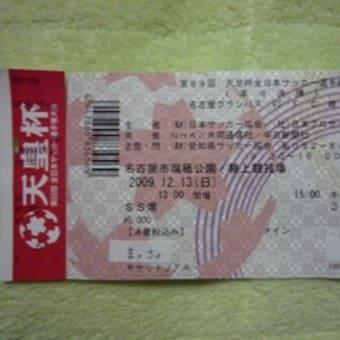 サッカー天皇杯準々決勝、名岐ダービー、名古屋グランパス対FC岐阜戦。