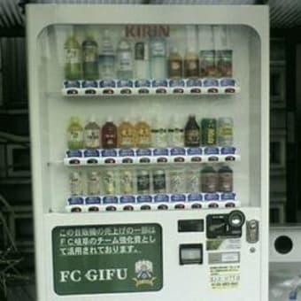 FC岐阜応援自販機を見学する。