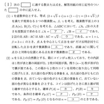 複素数・確率~同志社・理系全学部・2019数学Ⅰ